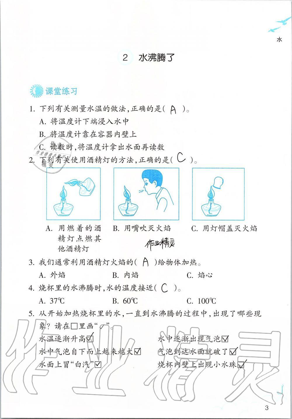 2019年科学作业本三年级上册教科版浙江教育出版社第3页