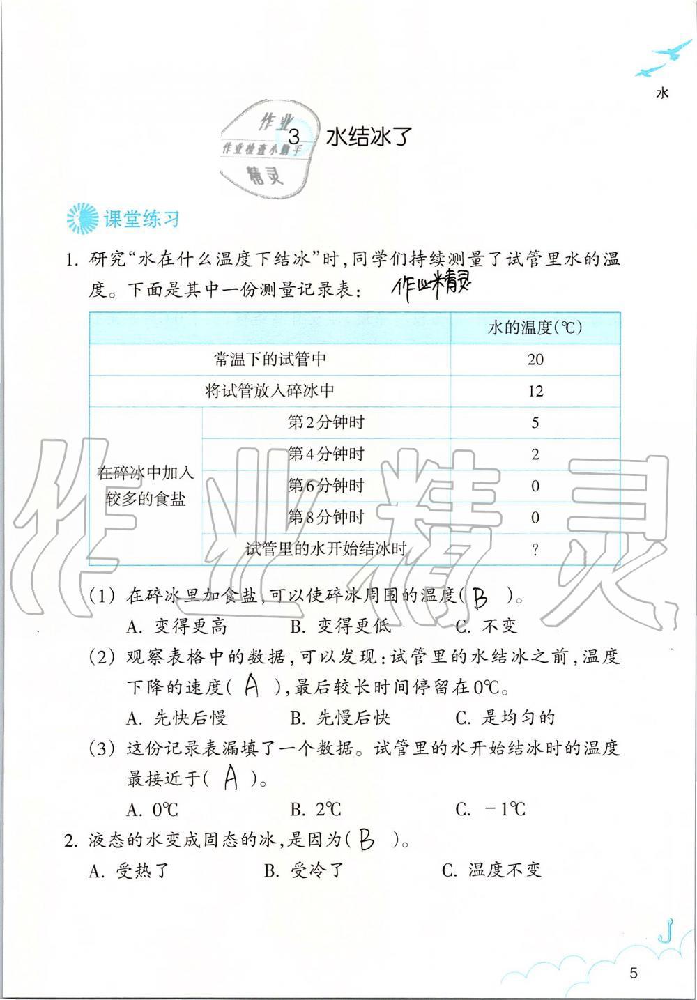 2019年科学作业本三年级上册教科版浙江教育出版社第5页