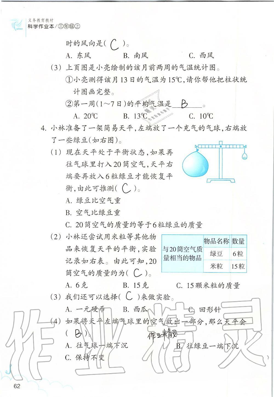 2019年科学作业本三年级上册教科版浙江教育出版社第62页
