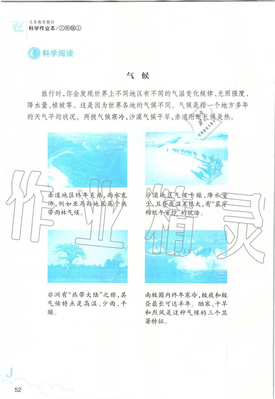 2019年科学作业本三年级上册教科版浙江教育出版社第52页