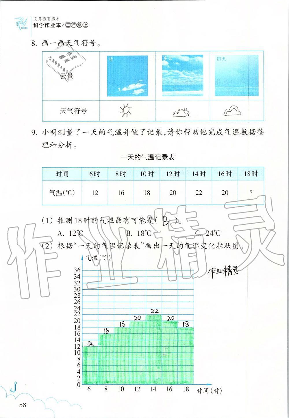 2019年科学作业本三年级上册教科版浙江教育出版社第56页