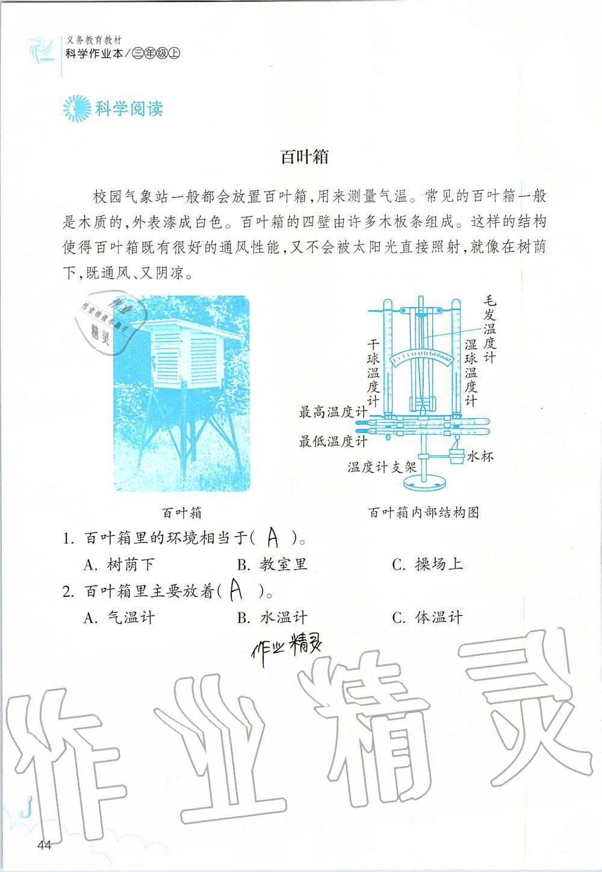 2019年科学作业本三年级上册教科版浙江教育出版社第44页