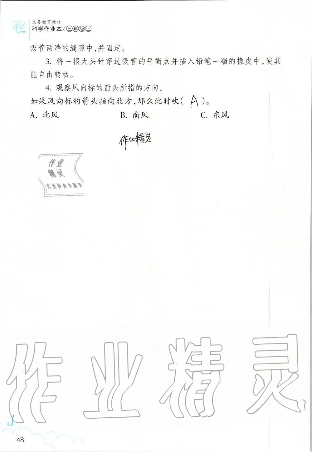 2019年科学作业本三年级上册教科版浙江教育出版社第48页