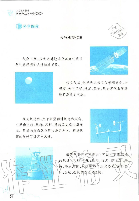 2019年科学作业本三年级上册教科版浙江教育出版社第54页