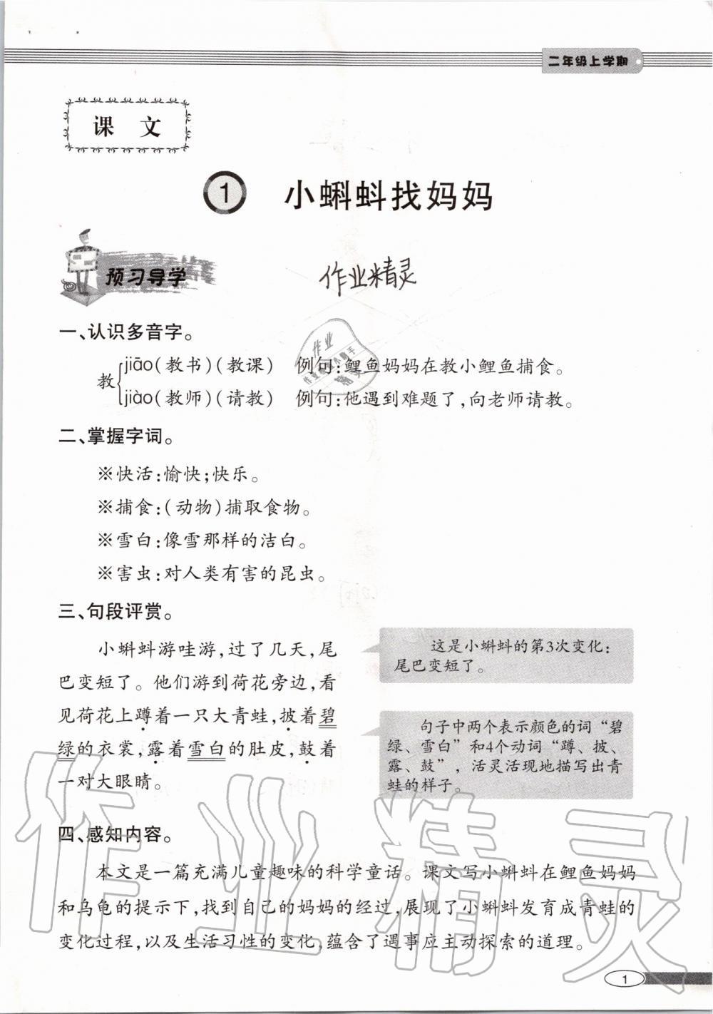 2019年新课堂同步学习与探究二年级语文上学期人教版第1页