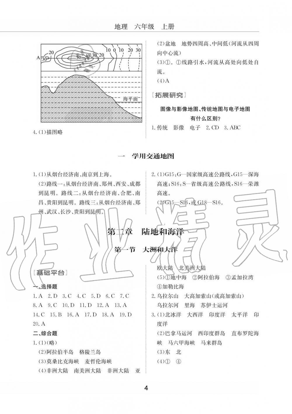 2019年初中伴你学习新课程丛书六年级地理上册鲁教版五四制第4页