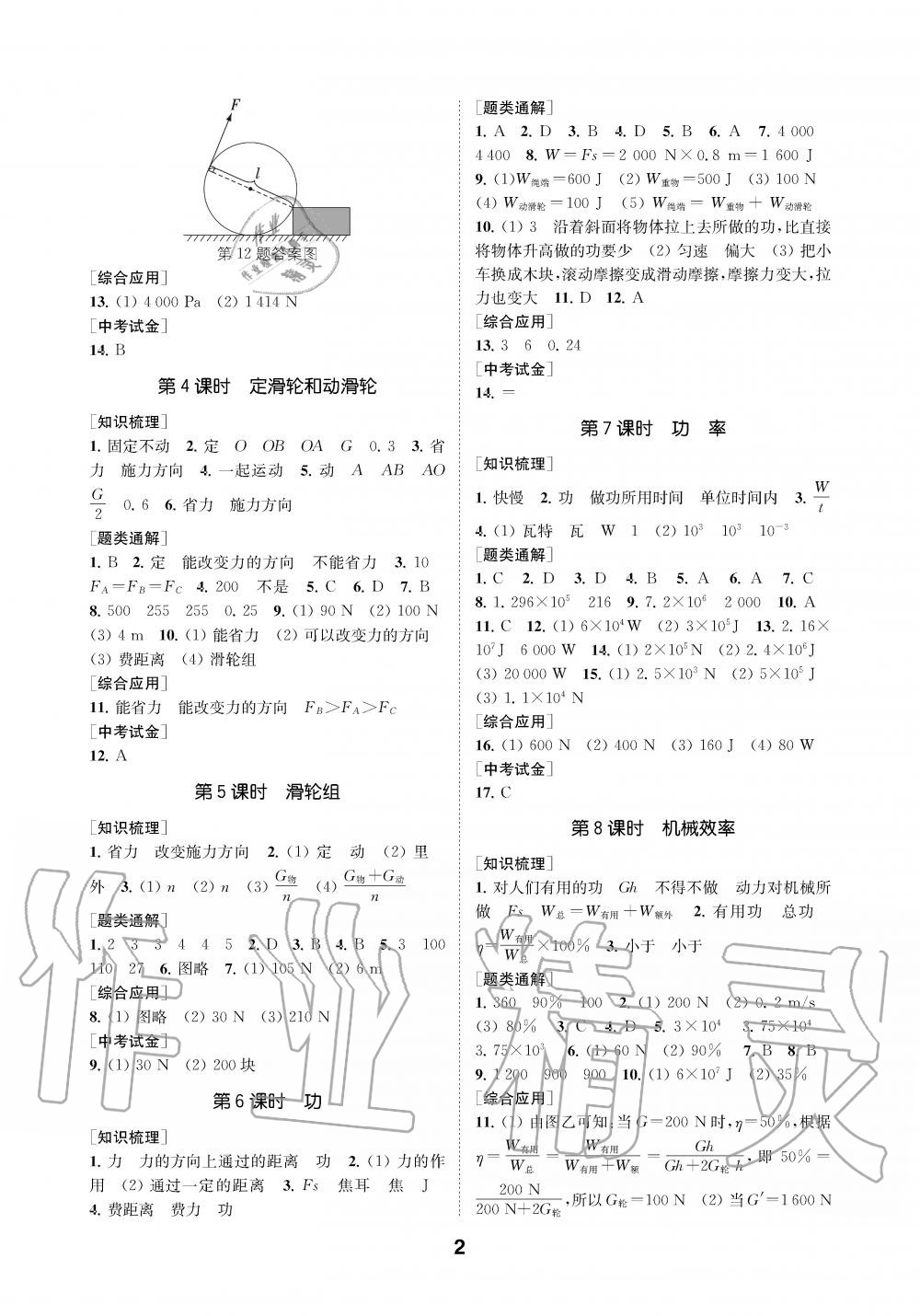 2019年创新优化学案九年级物理上册江苏版第2页