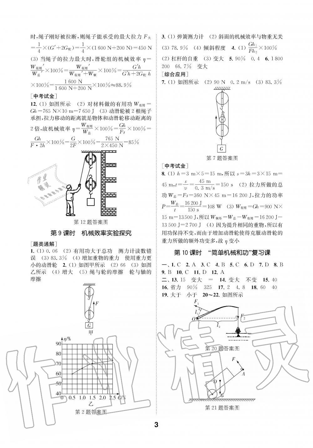 2019年创新优化学案九年级物理上册江苏版第3页