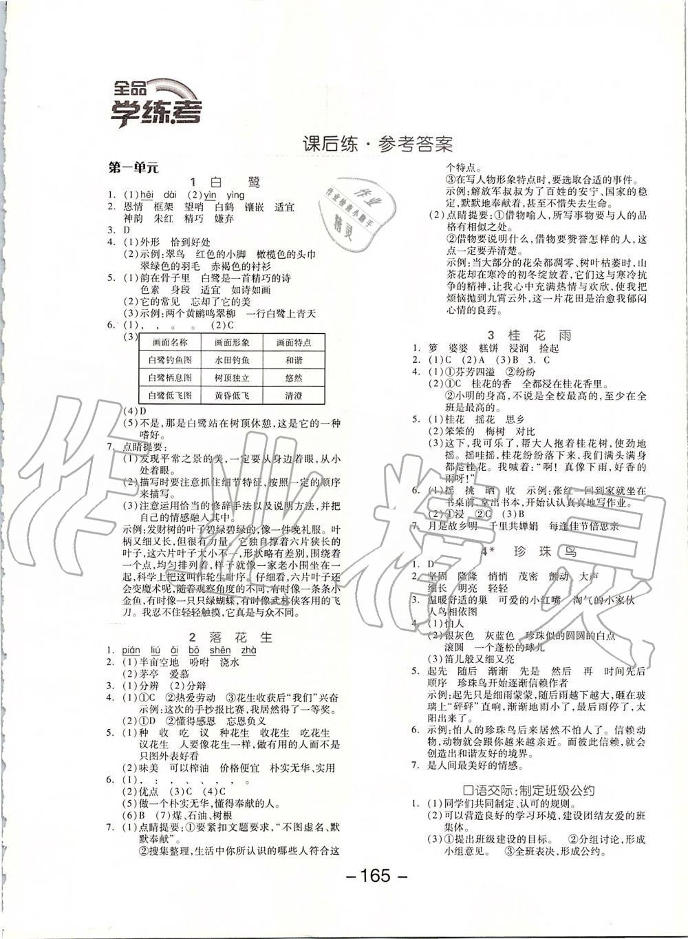 2019年全品学练考五年级语文上册人教版江苏专版第1页