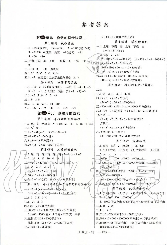 2019年优翼学练优五年级数学上册苏教版T2第1页