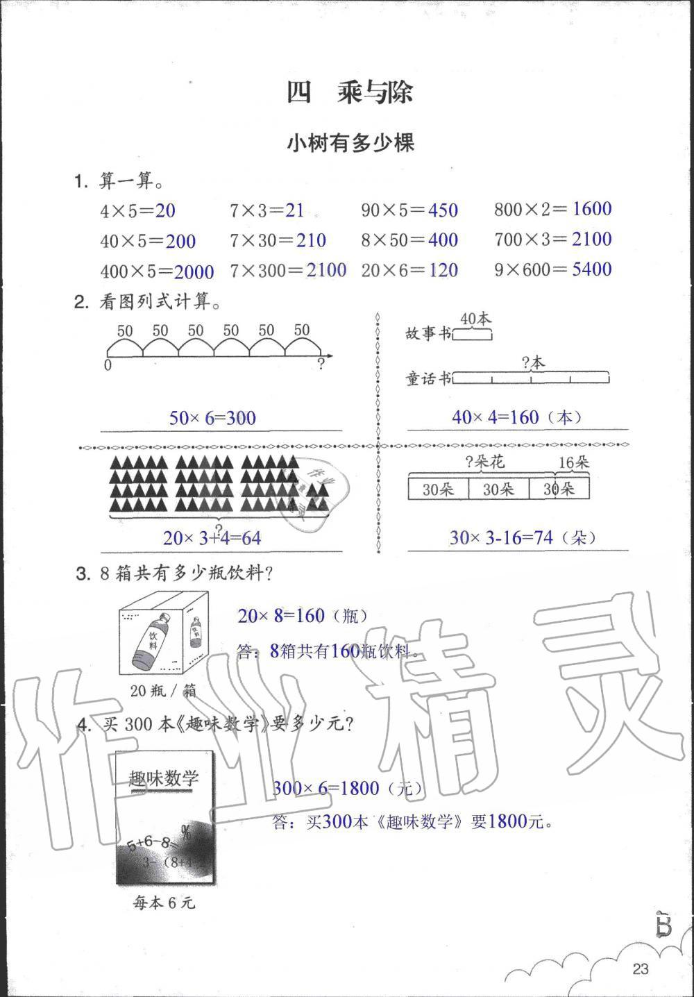 2019年数学作业本三年级上册北师大版浙江教育出版社第23页