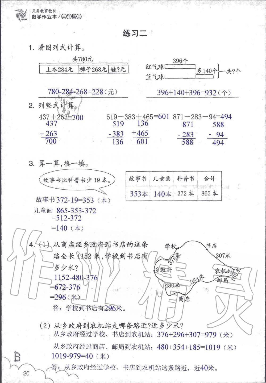 2019年数学作业本三年级上册北师大版浙江教育出版社第20页
