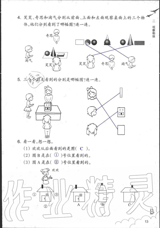 2019年数学作业本三年级上册北师大版浙江教育出版社第13页