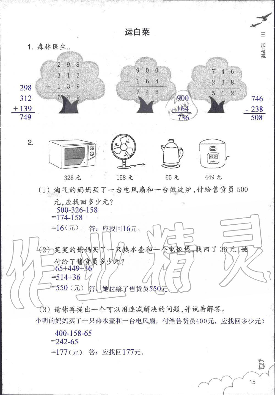 2019年数学作业本三年级上册北师大版浙江教育出版社第15页
