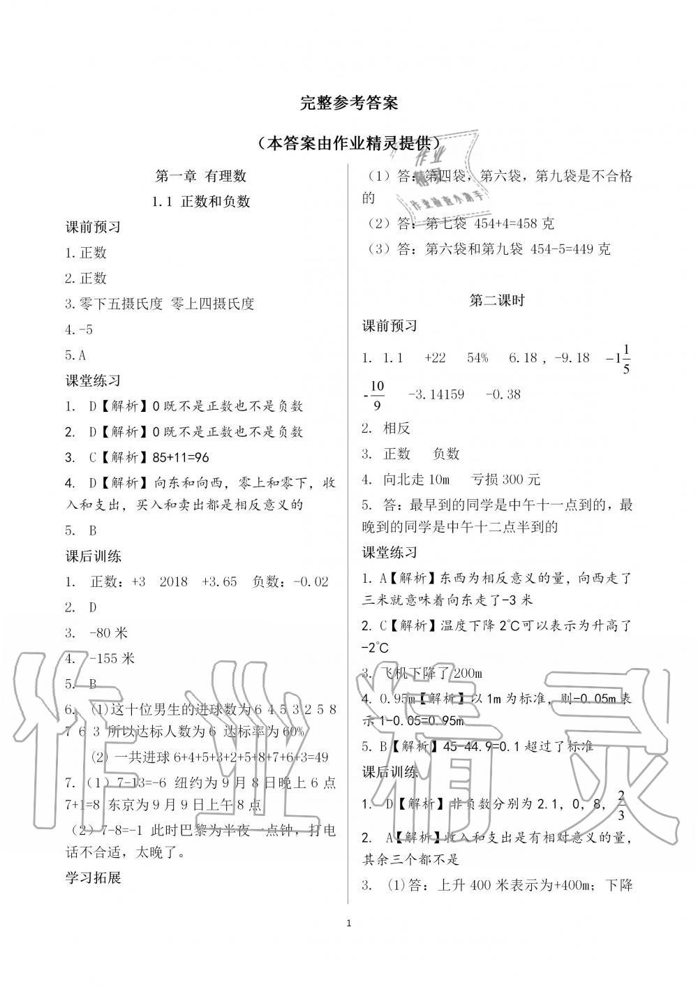 2019年基础训练七年级数学上册人教版大象出版社第1页