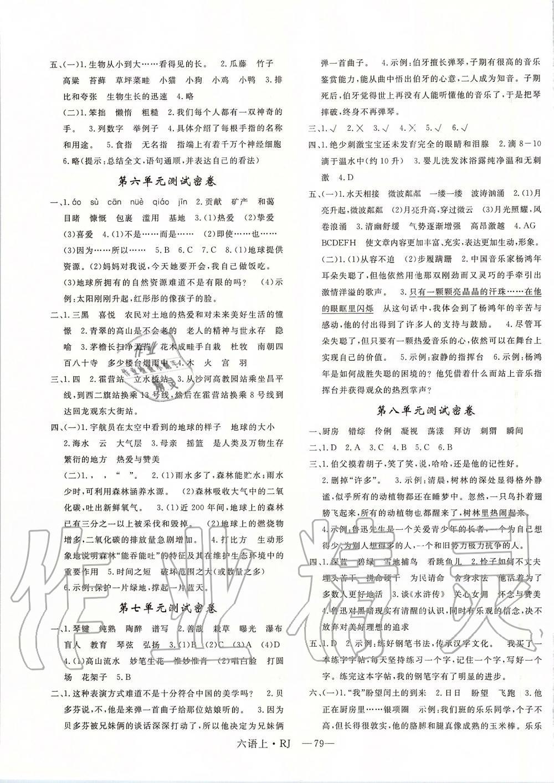博狗分分彩投注规则_2019年优翼优干线单元加期末卷小学语文六年级上册人教版第3页