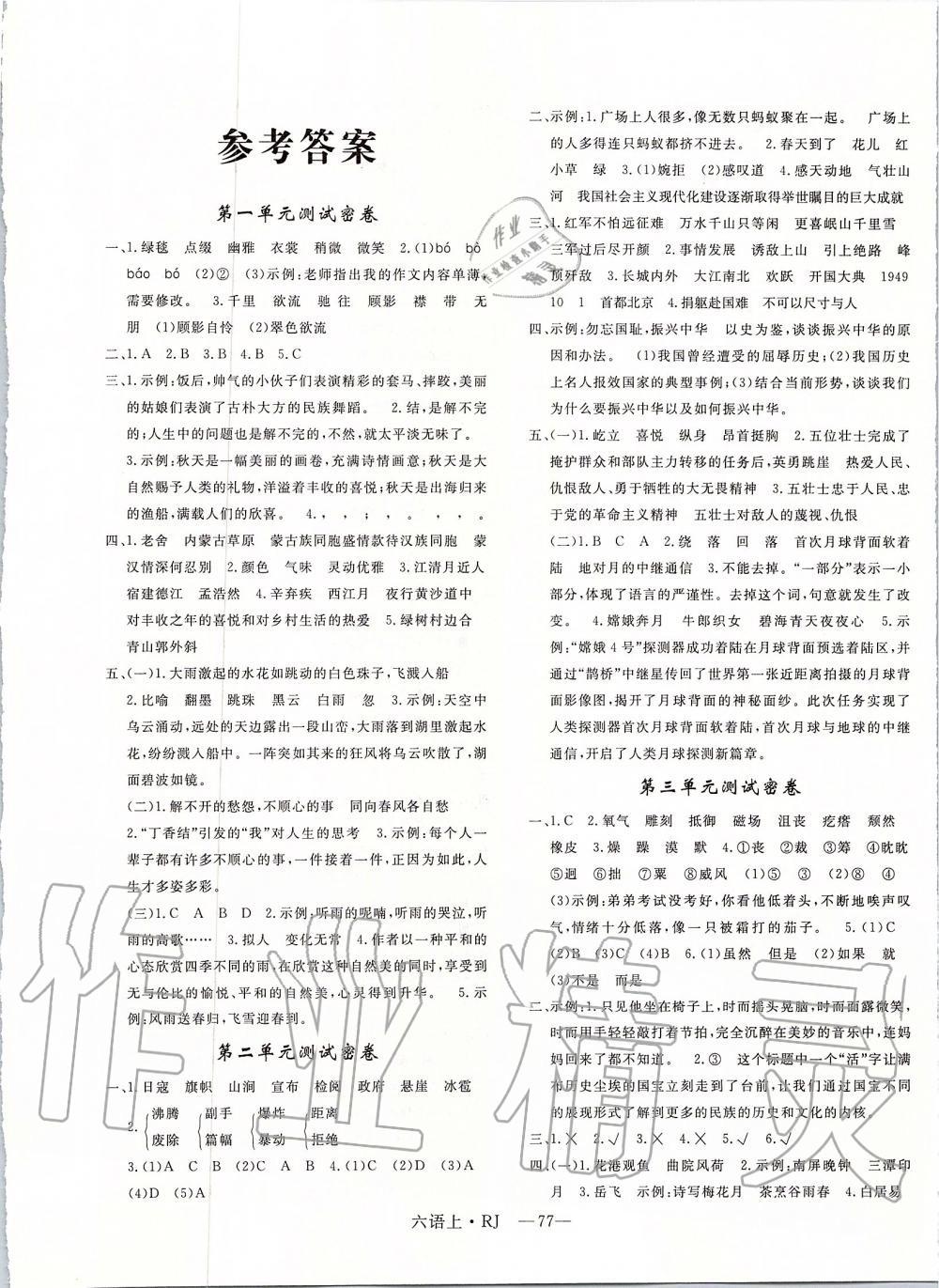 2019年优翼优干线单元加期末卷小学语文六年级上册人教版第1页