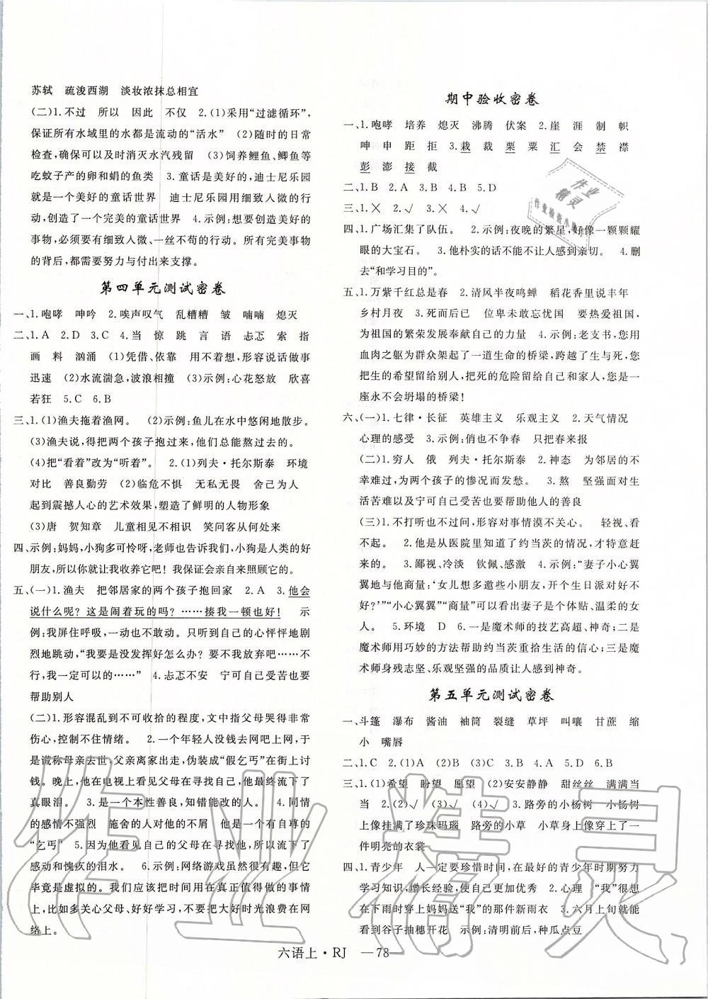 ������ֵ��С������ٷ���ַ22270.COM_2019年优翼优干线单元加期末卷小学语文六年级上册人教版第2页