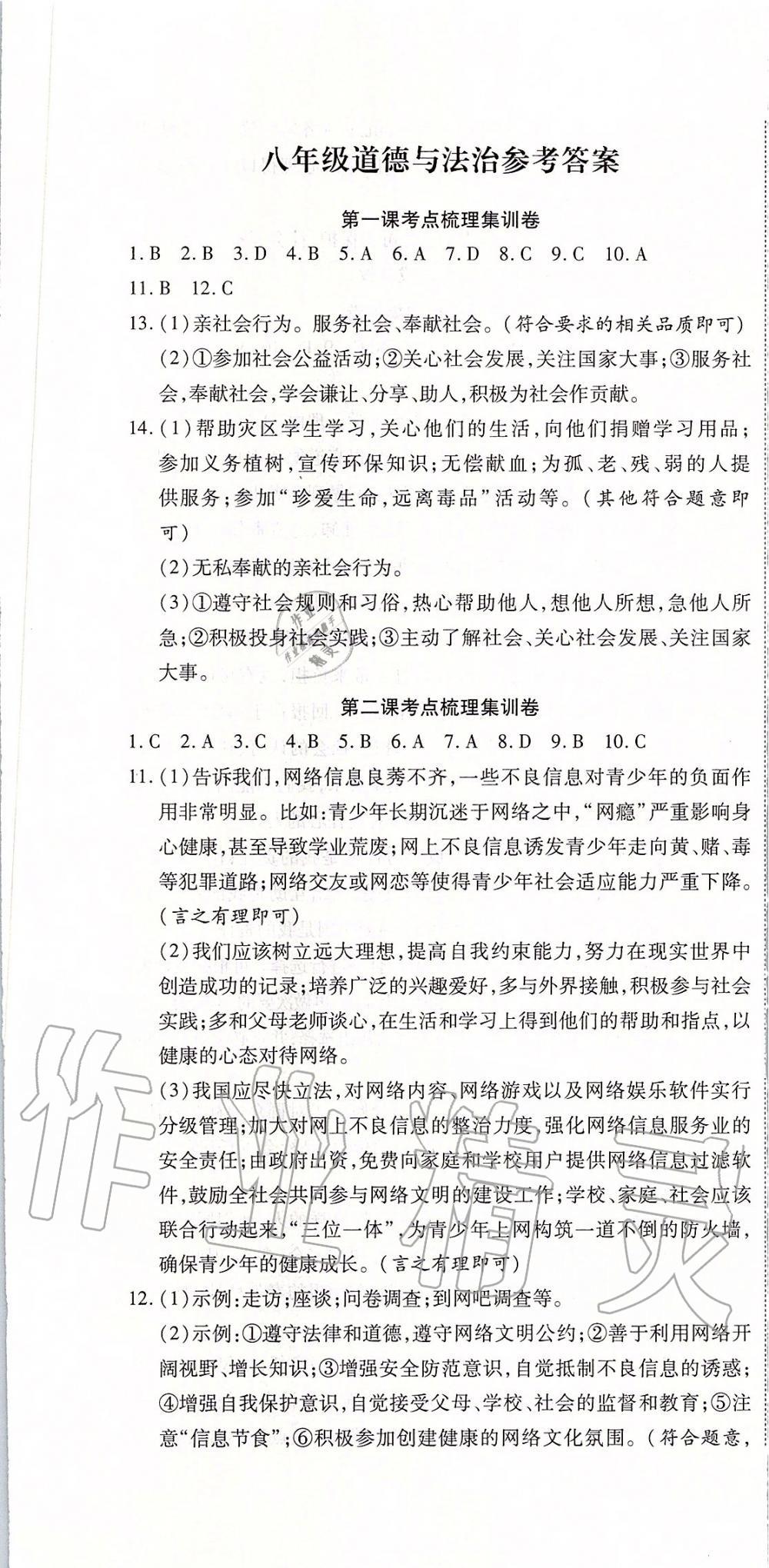 北京公交快345路线_2019年一线调研卷八年级道德与法治上册人教版第1页
