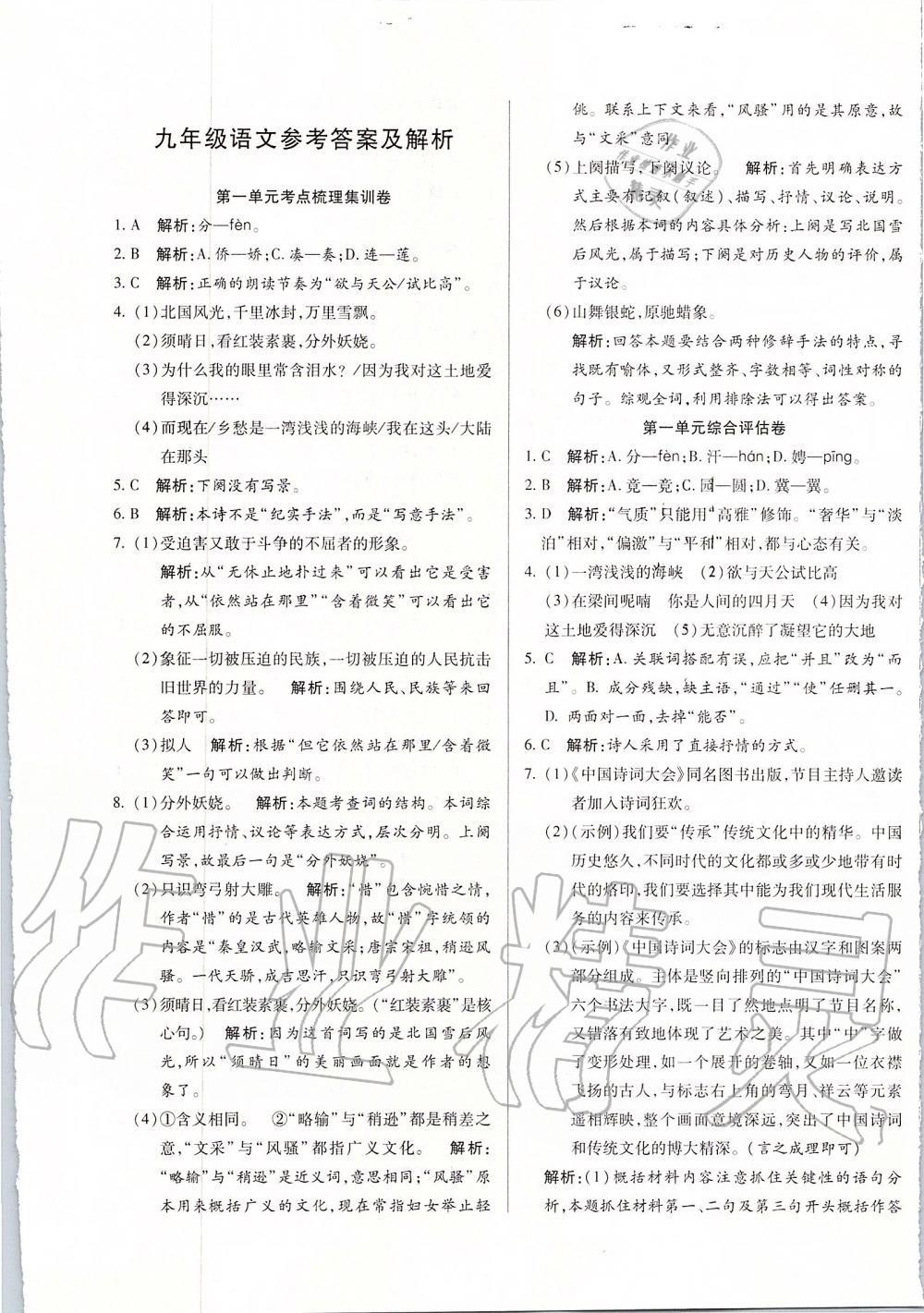2019年一线调研卷九年级语文上册人教版第1页
