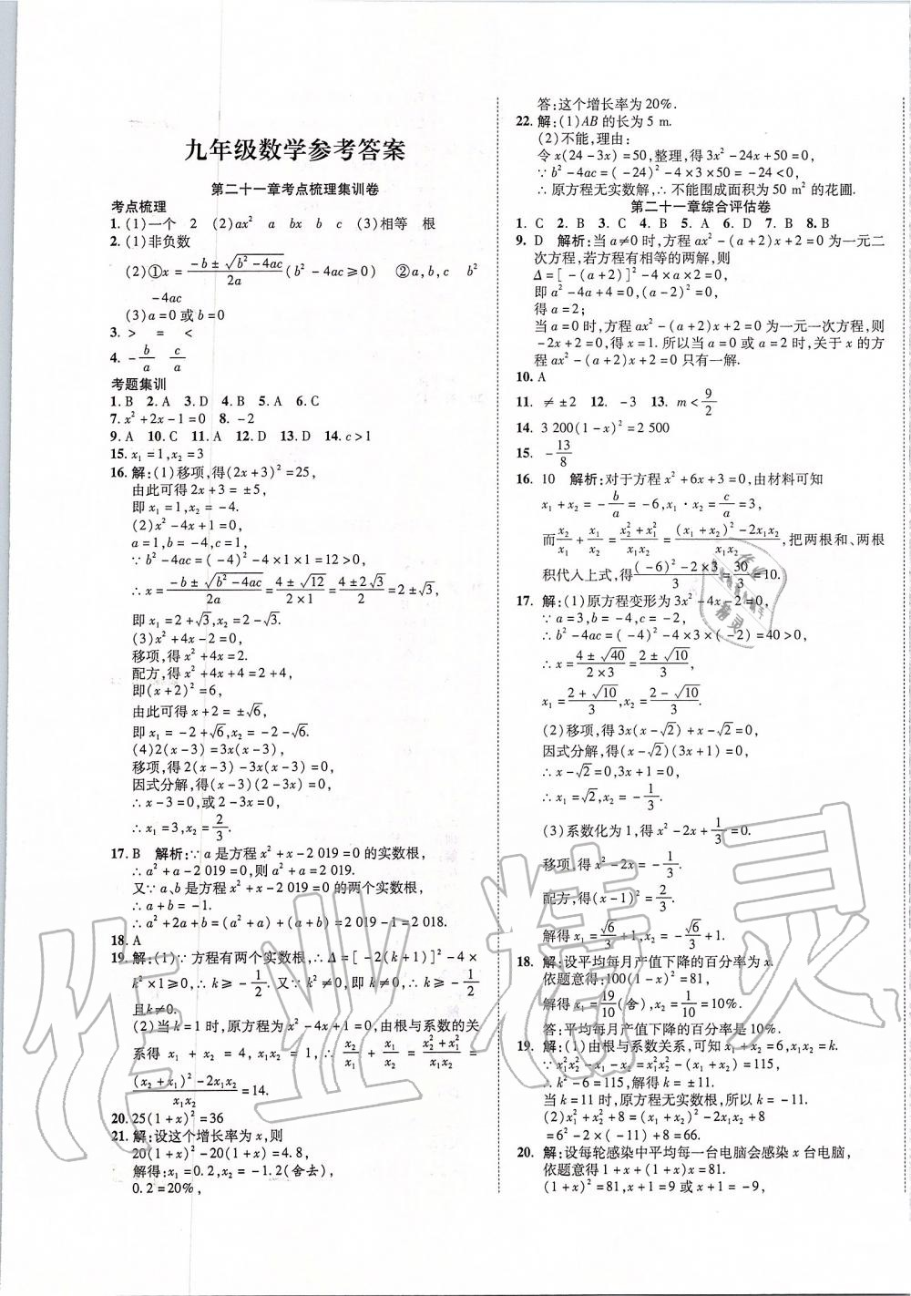 全天时时乐骗局微信_2019年一线调研卷九年级数学全一册人教版第1页