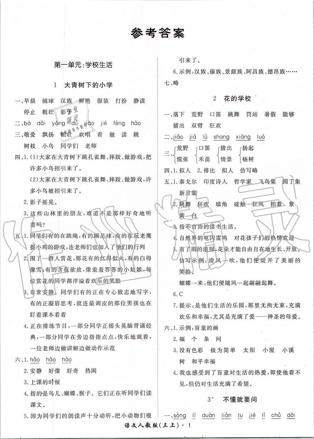 一分快三托—官方网址22270.COM_2019年黄冈360定制课时三年级语文上册人教版第1页