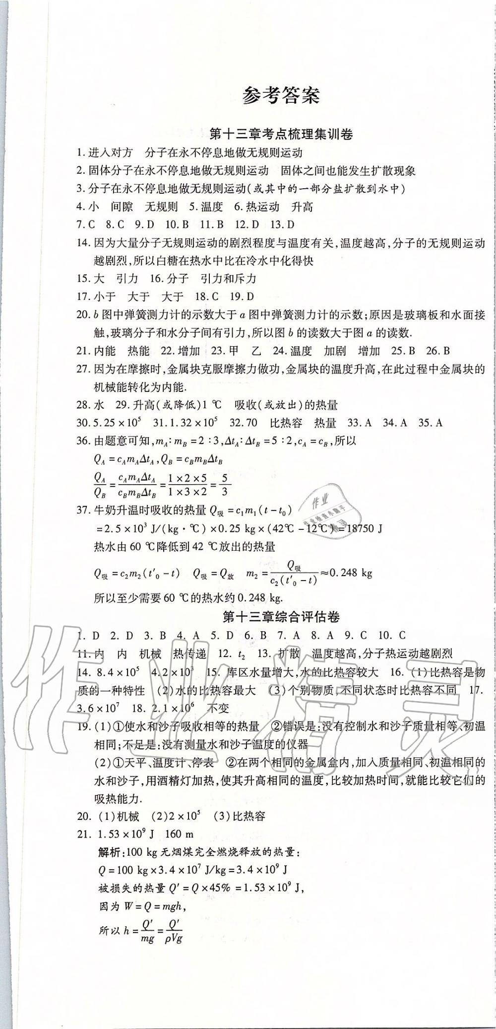 快三天津开奖结果_2019年一线调研卷九年级物理全一册人教版第1页