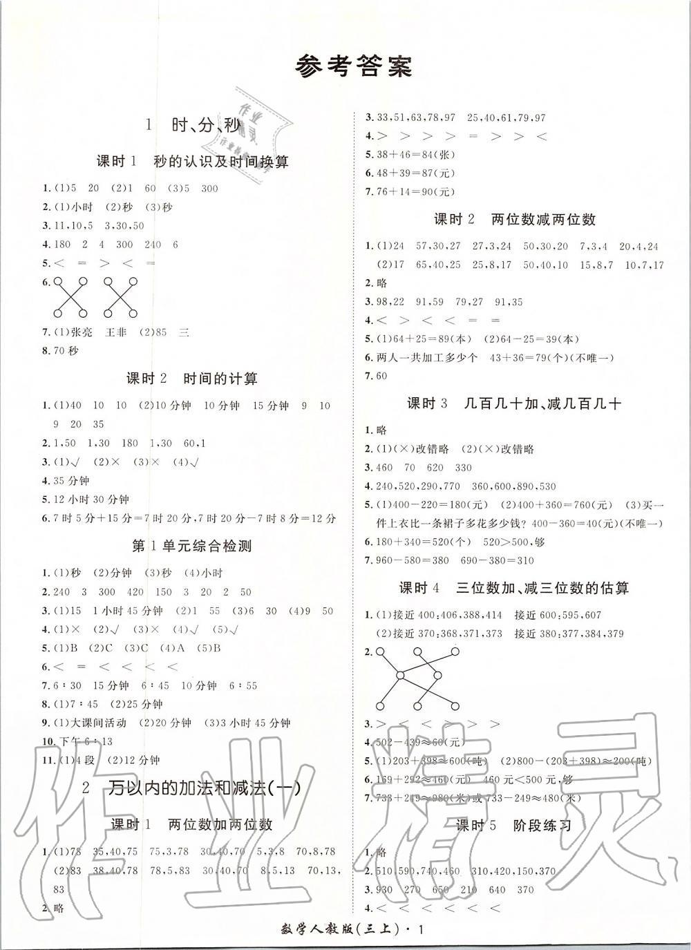 那个平台能合买彩票官网_2019年黄冈360定制课时三年级数学上册人教版第1页