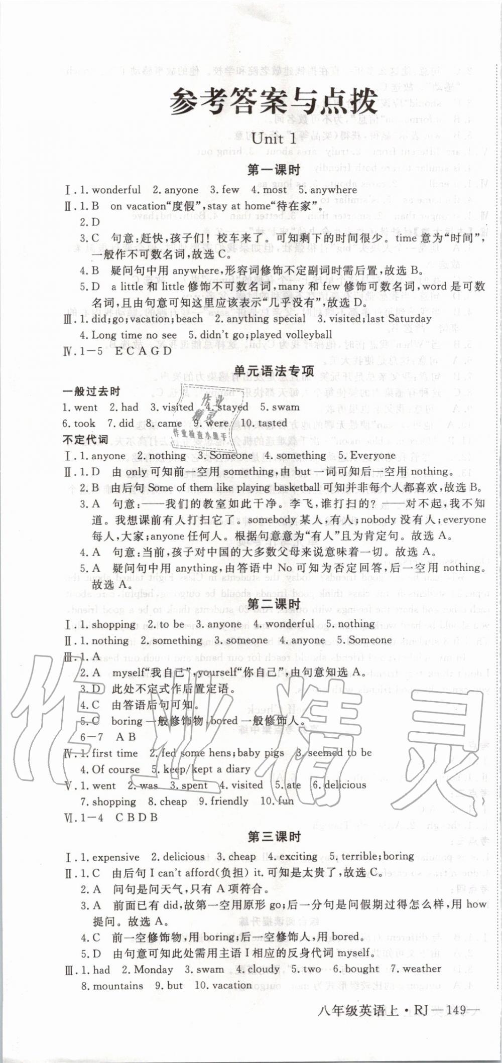 2019年优翼学练优八年级威廉希尔中文版app上册人教版第1页