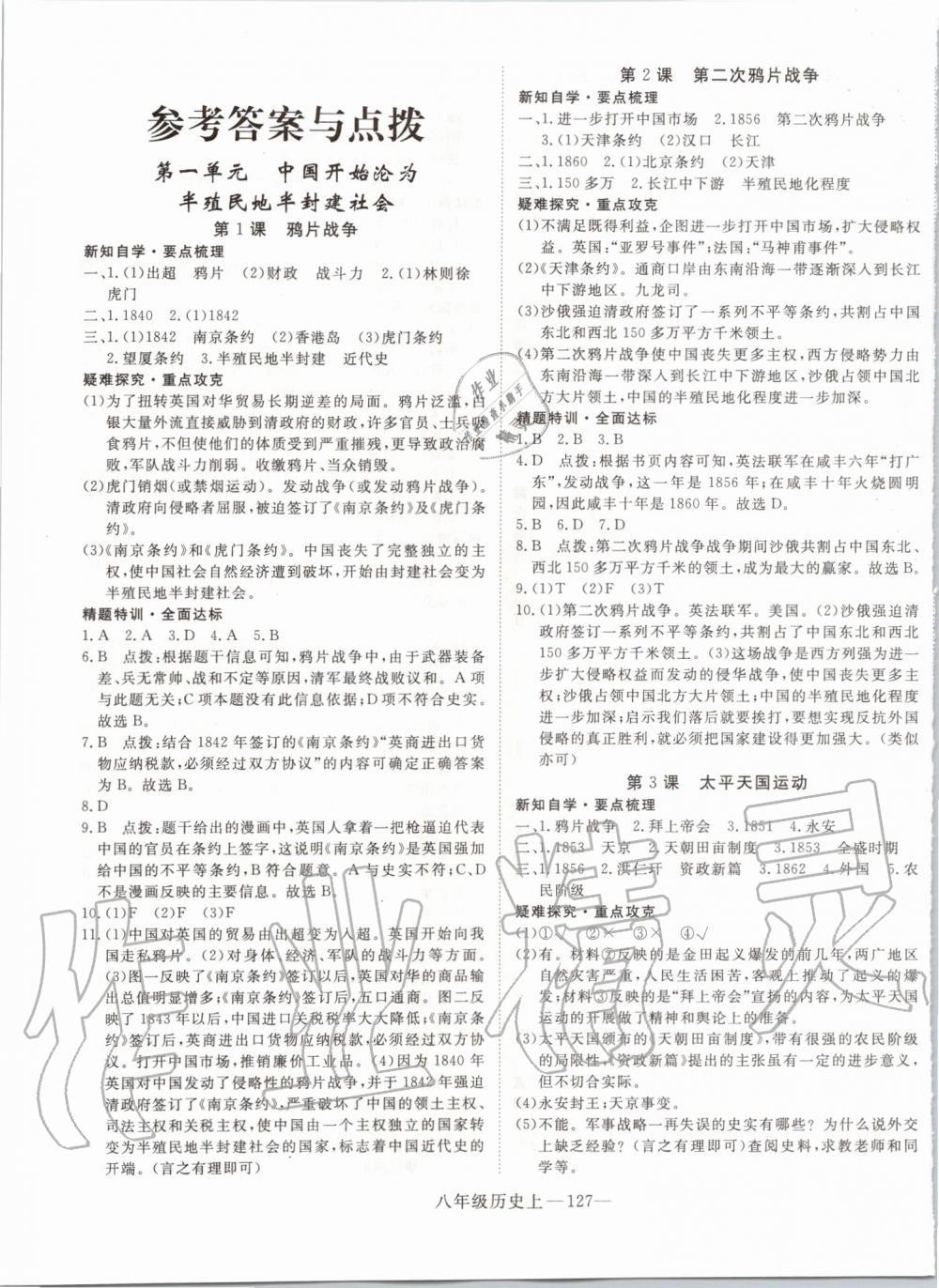 2019年优翼学练优八年级历史上册人教版第1页