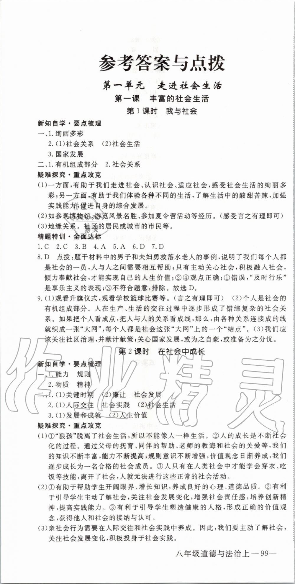 2019年优翼学练优八年级道德与法治上册人教版第1页