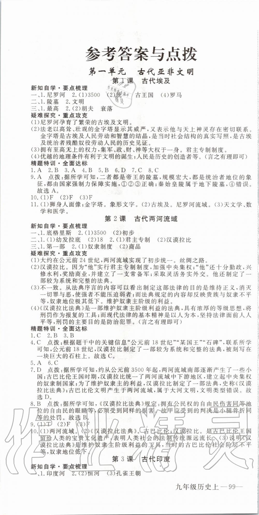 2019年优翼学练优九年级历史上册人教版第1页