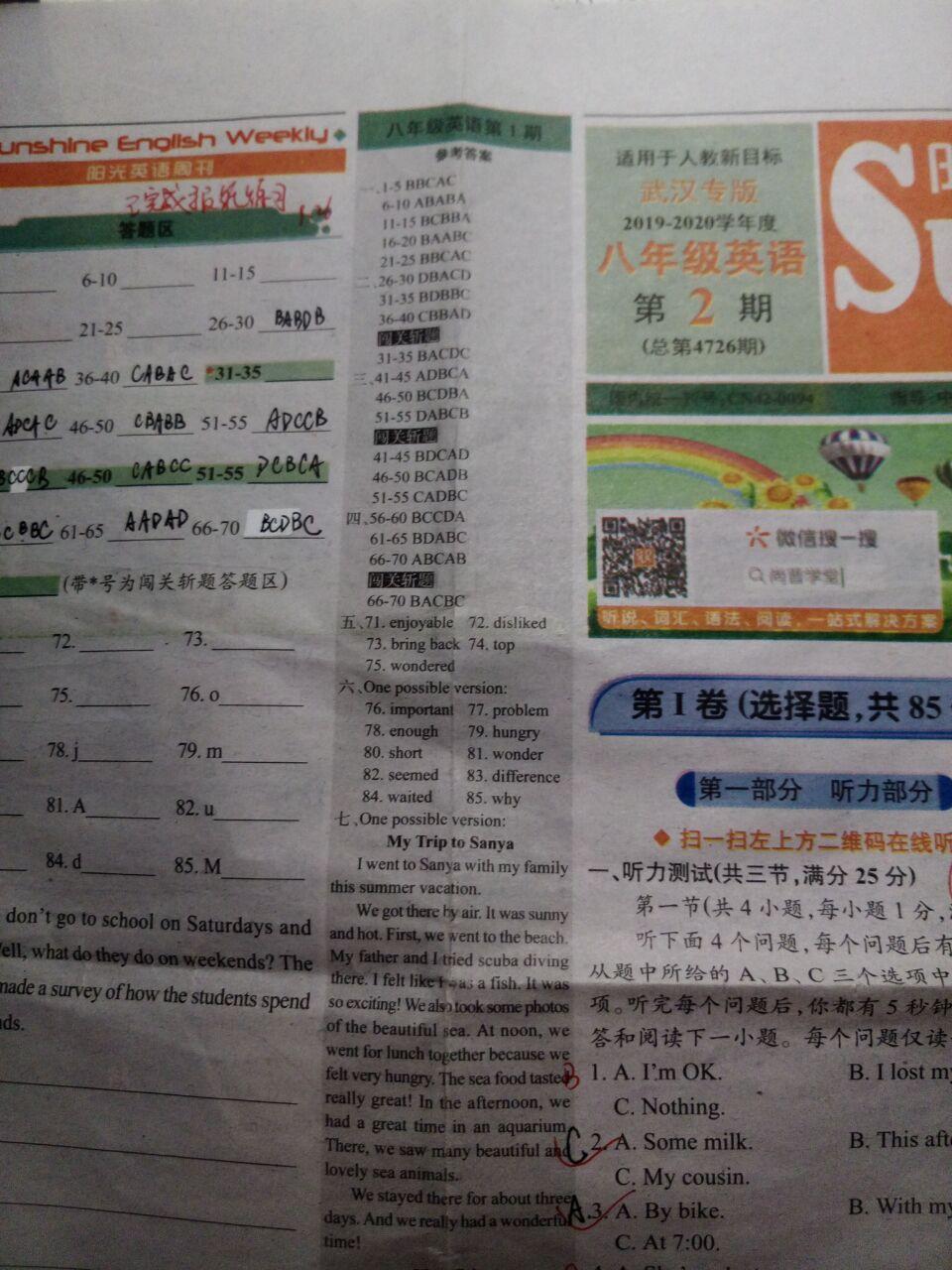 2019年阳光英语周刊八年级上册人教版武汉专版第1页