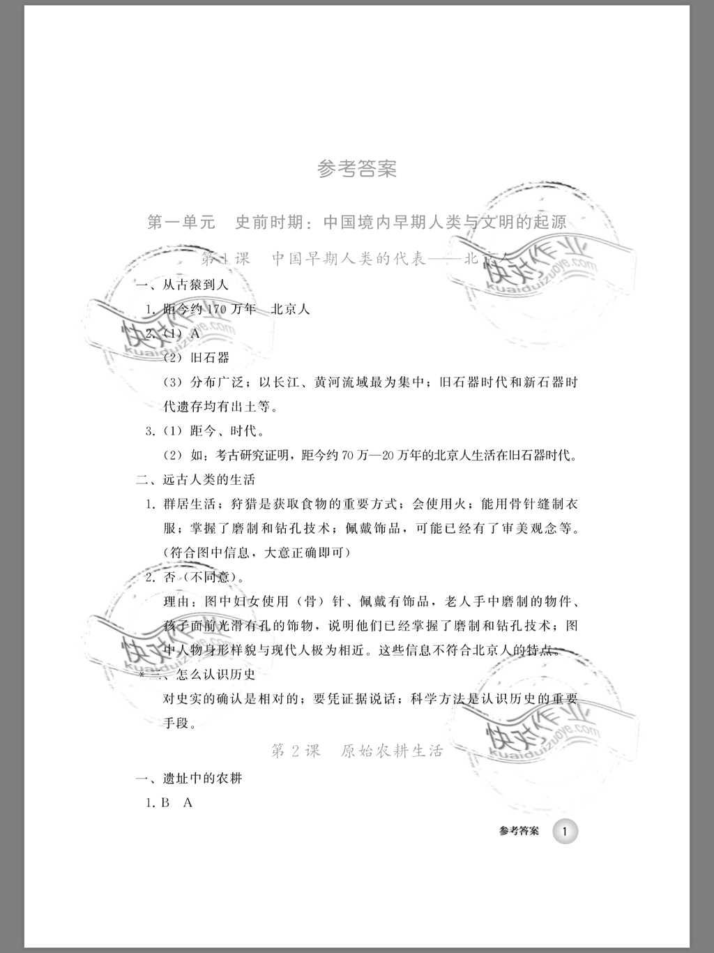 2019年中国历史练习部分七年级第一册人教版五四制第1页