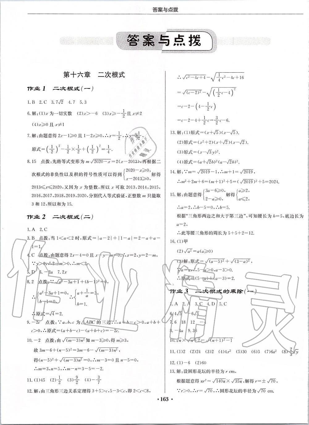 2020年啟東中學作業本八年級數學下冊人教版第1頁