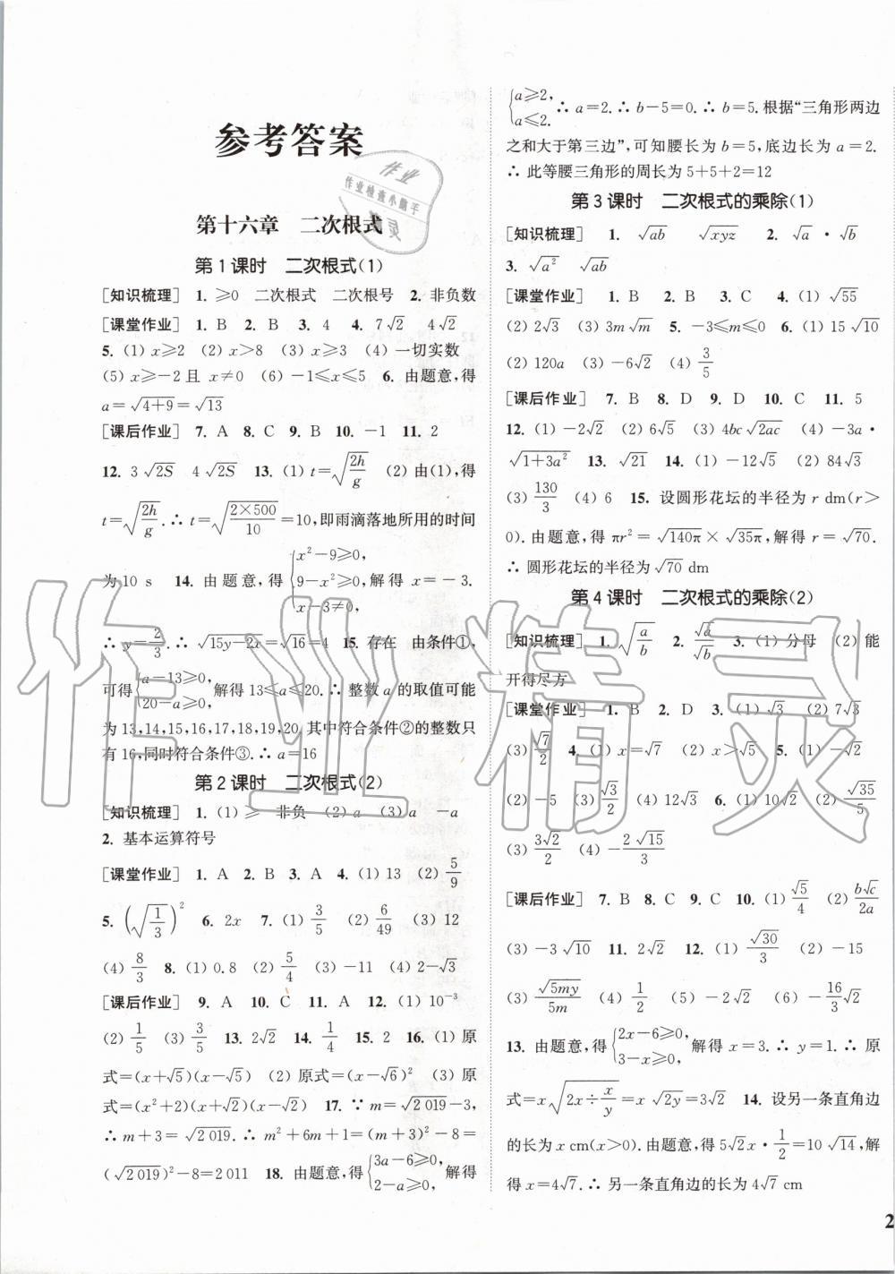 2020年通城学典课时作业本八年级数学下册人教版第1页