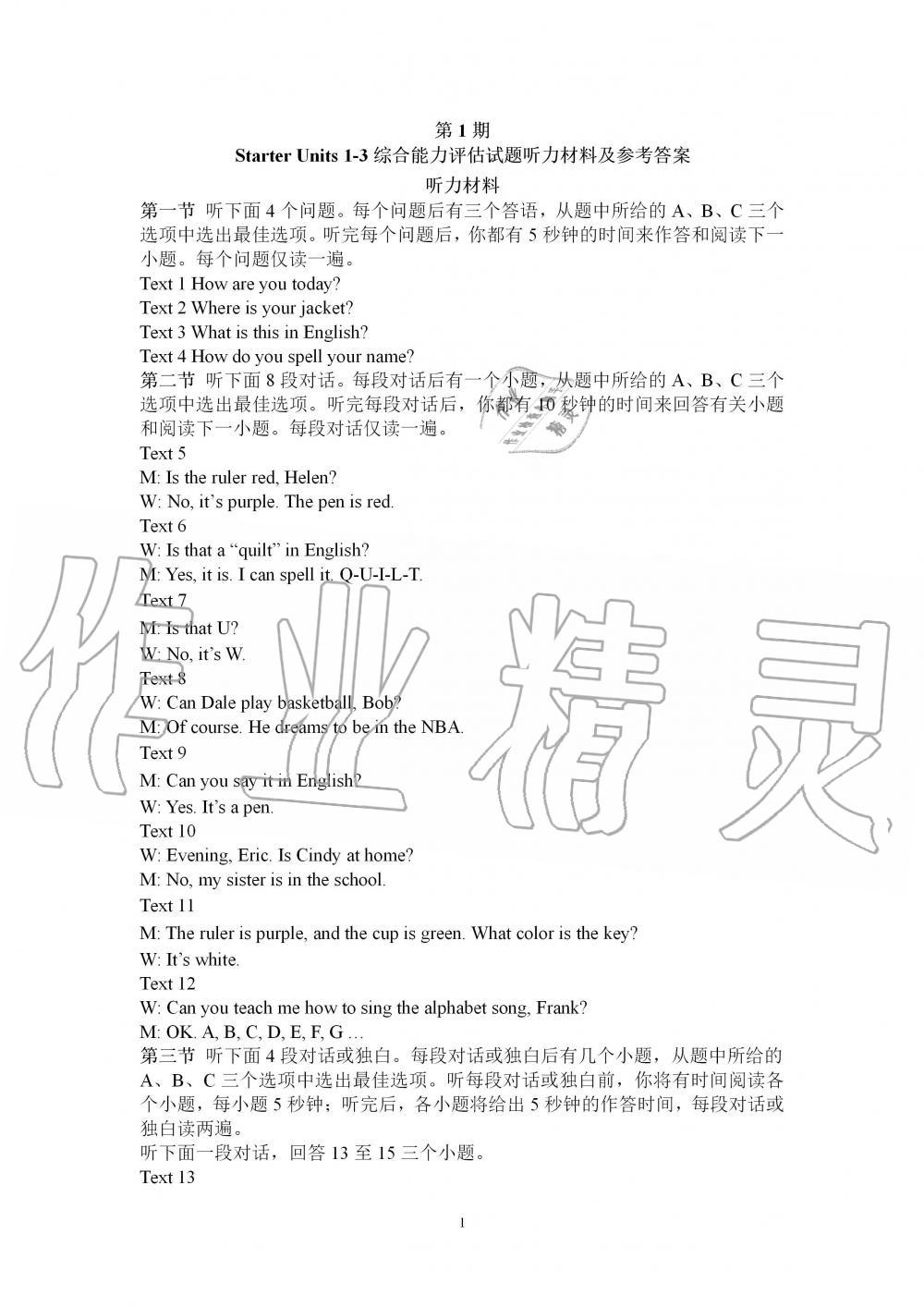 青海快三30号开奖_2019年周报经典英语周报七年级上册人教版武汉专版第1页