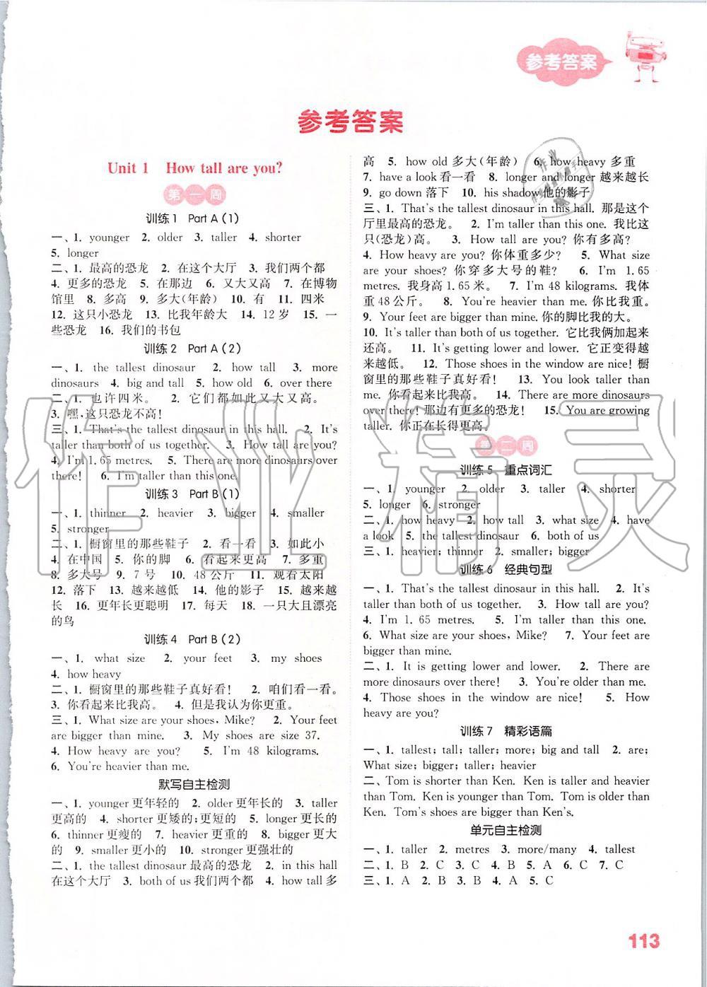 2020年小学英语默写能手六年级下册人教PEP版第1页