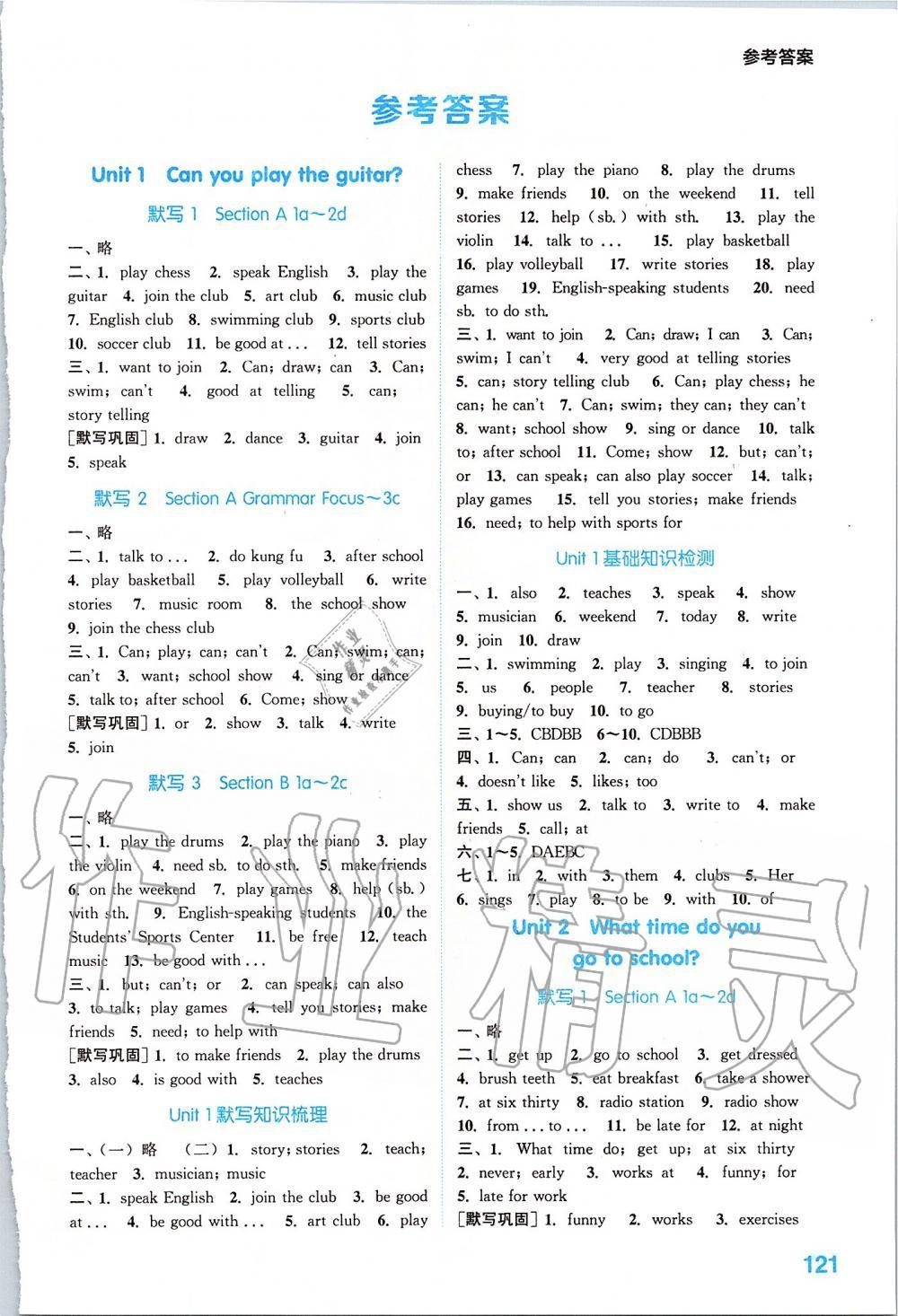 2020年初中英语默写能手七年级下册人教版第1页
