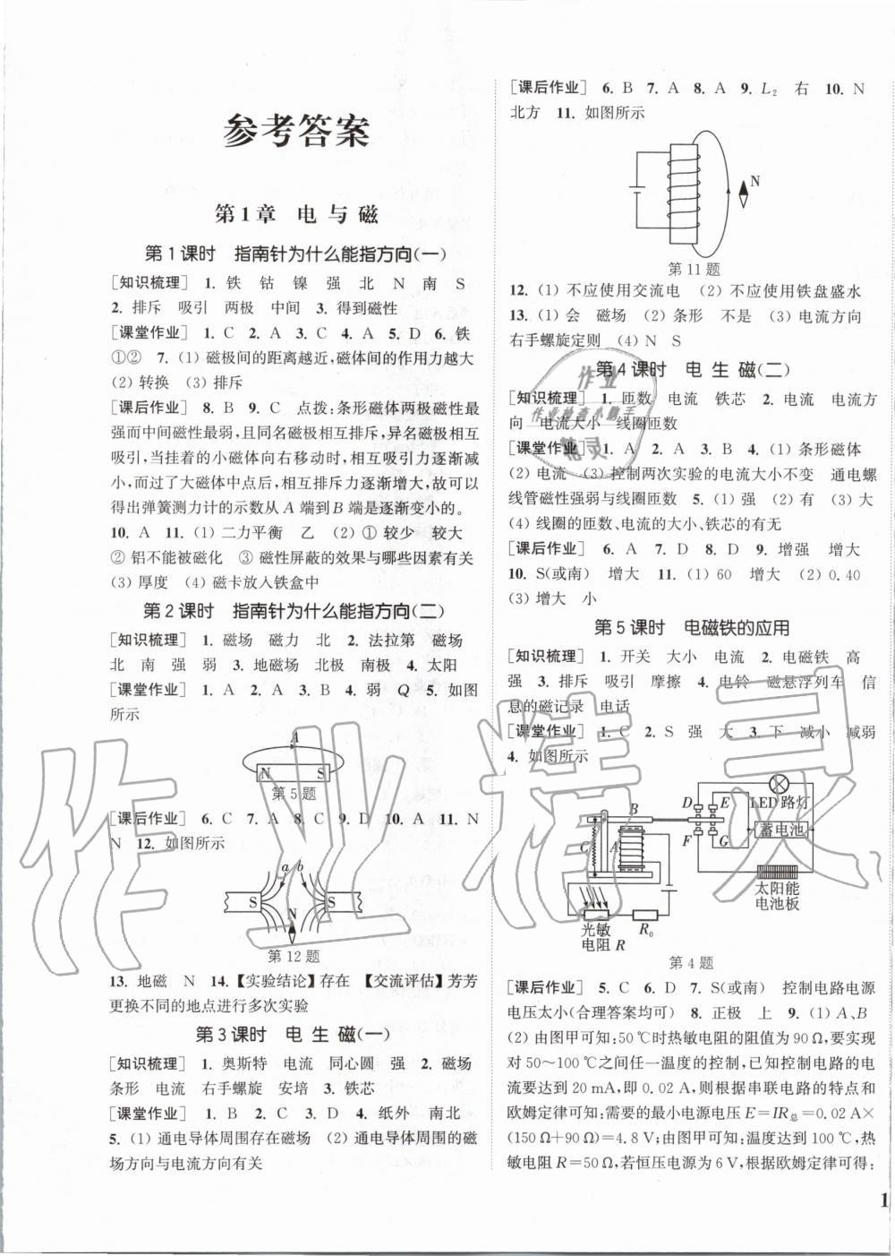 2020年通城学典课时作业本八年级科学下册浙教版第1页