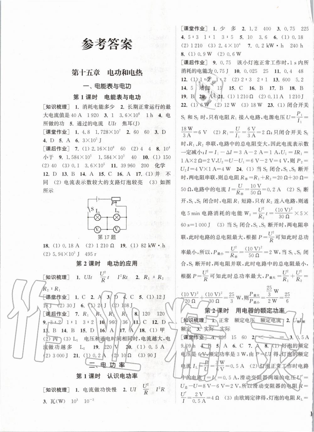 2020年通城学典课时作业本九年级物理下册苏科版江苏专用第1页