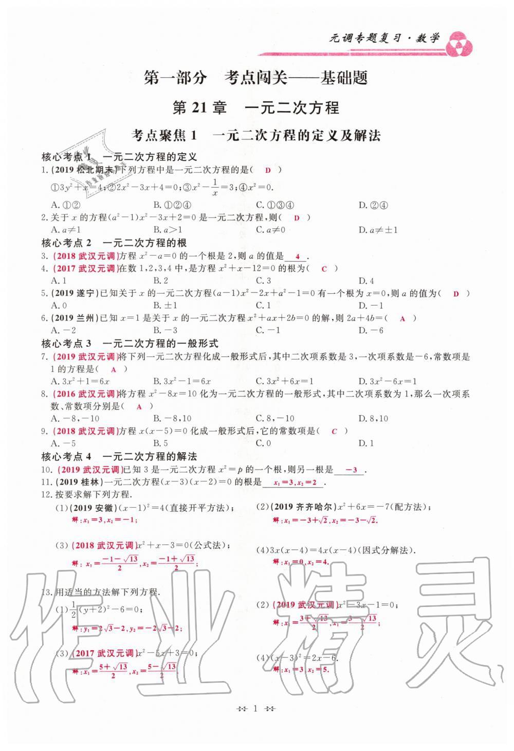 2019年勤学早大联考期末复习九年级数学上册人教版第1页