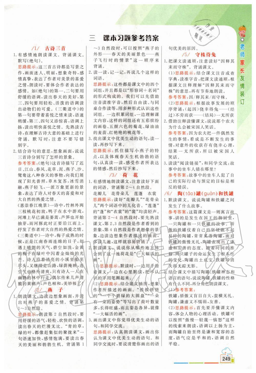 2020年課本三年級語文下冊人教版第1頁