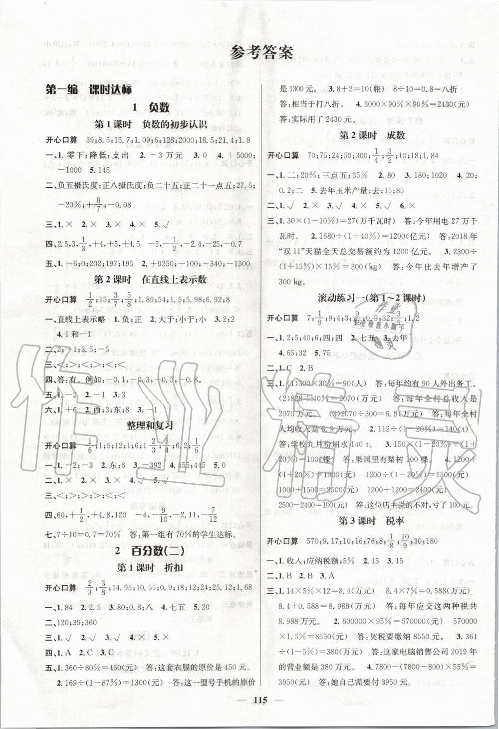 2020年名師測控六年級數學下冊人教版第1頁