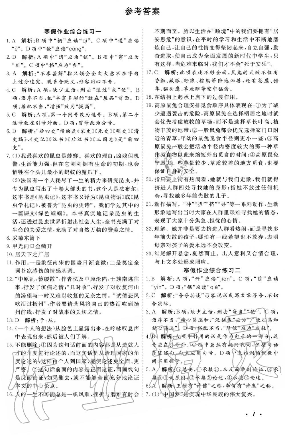 2020年响叮当寒假作业八年级人教版广州出版社第1页