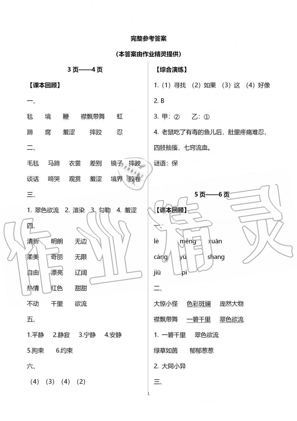 2020年響叮當寒假作業六年級人教版廣州出版社第1頁