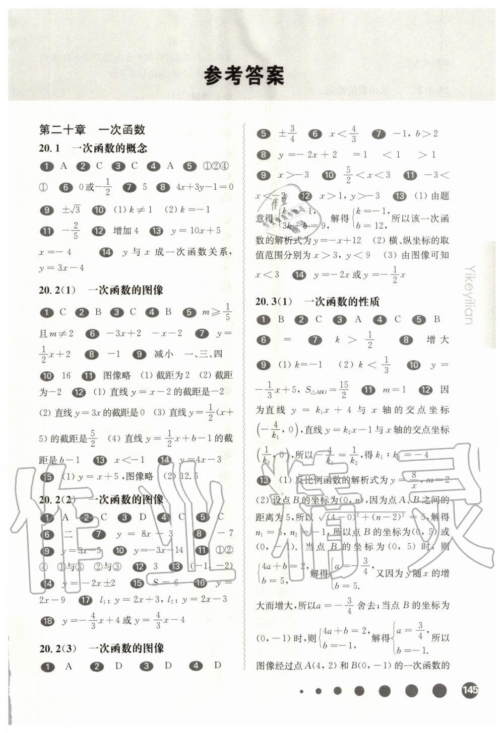 2020年华东师大版一课一练八年级数学第二学期沪教版第1页