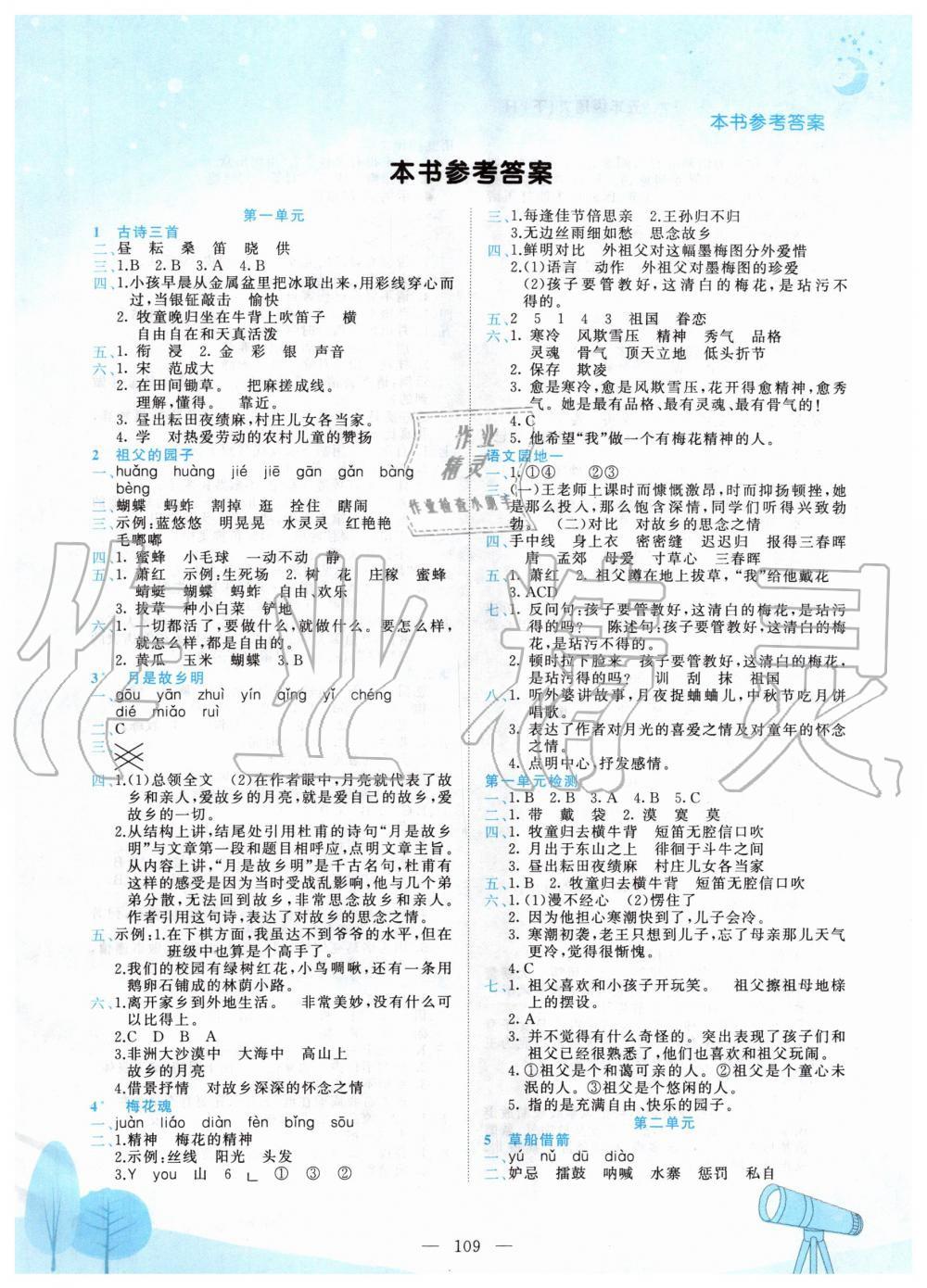 2020年黄冈小状元作业本五年级语文下册人教版第1页