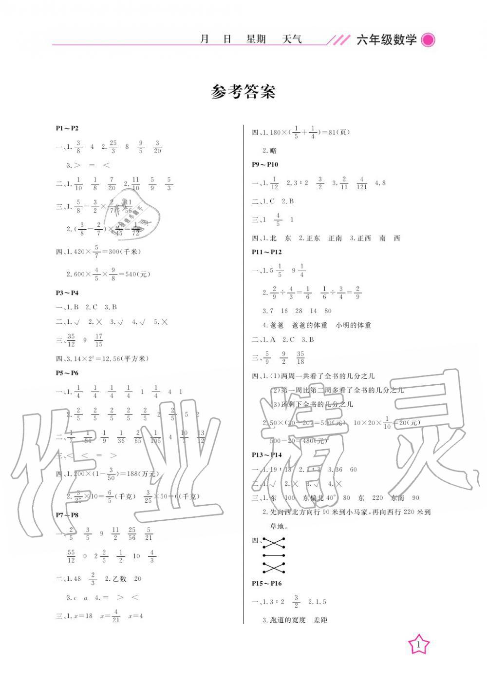 2020年开心假期寒假作业六年级数学人教版武汉出版社第1页