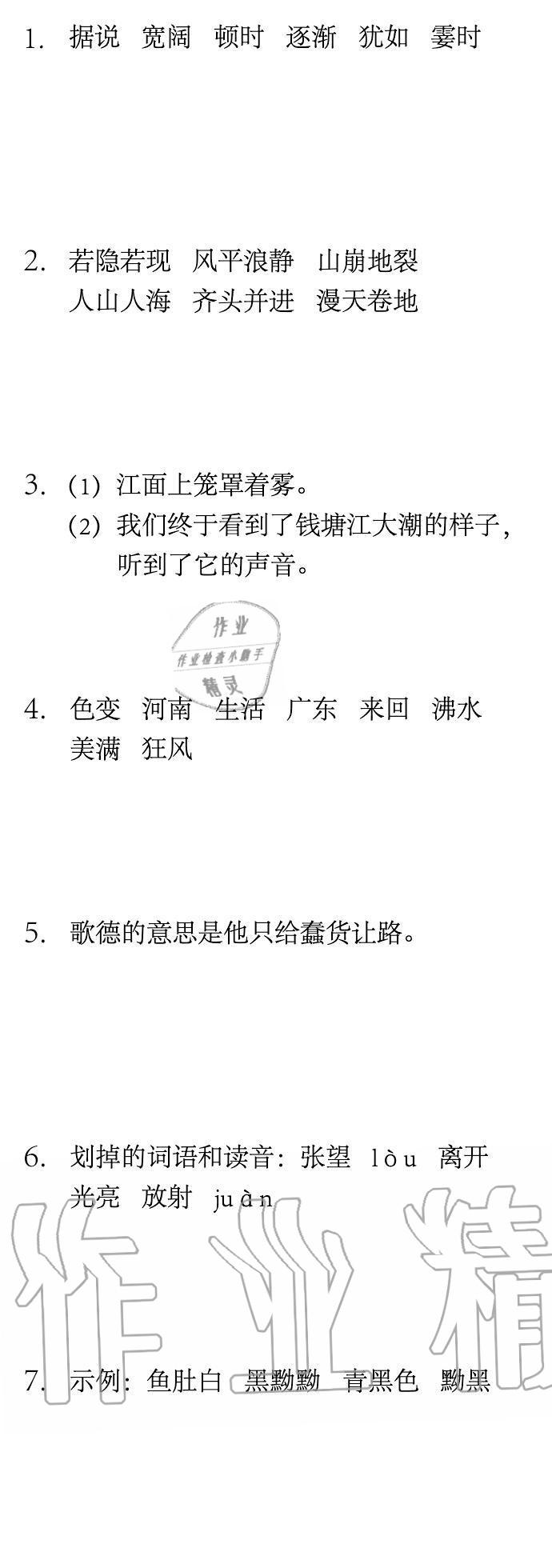 2020年长江寒假作业四年级语文人教版崇文书局第1页